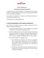 RC Υποτροφίες Ακαδ. Έτος 2013-14.pdf