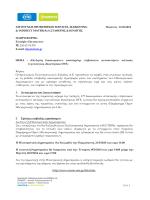 Επιστολή - Πρόσκληση V1