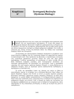 Κεφάλαιο Συστημική Βιολογία (Systems Biology)