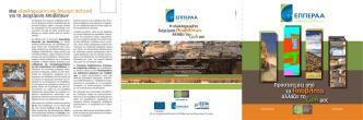 6σέλιδο Έντυπο: «Διαχείριση απορριμμάτων – Ανακύκλωση