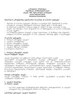 gamoyenebis instruqcia informacia momxmareblisaTvis