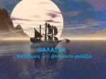 Θάλασσα: Κατάδυση στο απέραντο γαλάζιο