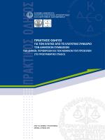 πρακτικος οδηγος για τον ελεγχο των δημοσιων συμβασεων