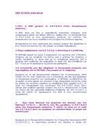 ΑΠΟ ΤΟ SITE: www.dei.gr 1.Γιατί η ΔΕΗ χρεώνει το Ε.Ε.Τ.Η.Δ.Ε