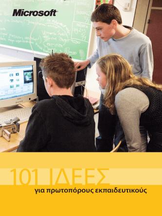 101 Ιδέες για πρωτοπόρους εκπαιδευτικούς - e