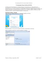 Το πρόγραμμα Skype