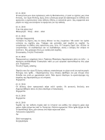 03.11.2010 Η οικογένειά μου είναι πρόσφυγες από τη Θεσσαλονίκη