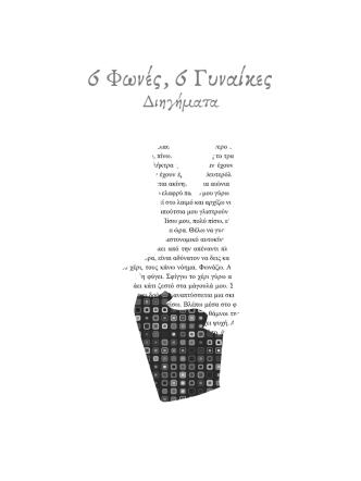 6 φωνές, 6 γυναίκες. Διηγήματα - Γενική Γραμματεία Ισότητας των