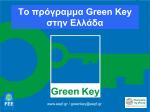 Το πρόγραμμα Green Key στην Ελλάδα