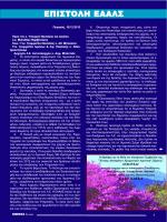 2014 τεύχος 97 KASE_IAN_MAR