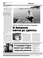 """""""Χρόνος"""" Κομοτηνής, της 7.7.2010: """"Η θάλασσα"""