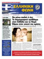 Να κάνω παιδιά ή όχι; Το δημογραφικό πρόβλημα στην Ελλάδα και