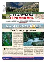 ΚΑΛΟ ΚΑΛΟΚΑΙΡΙ - Αδελφότητα Ιερομνημιτών Ιωαννίνων