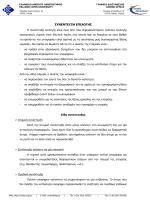 Οδηγίες για συνέντευξη επιλογής
