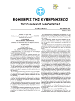 ν. 4152/2013 ΦΕΚ 107/Α` (Παράγραφος Γ`