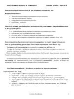ΚΥΡΙΑ ΣΗΜΕΙΑ ΙΣΤΟΡΙΑΣ Β΄ ΓΥΜΝΑΣΙΟΥ 2008-2009