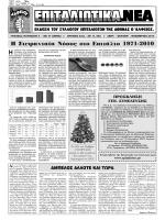 Φύλλο 252 - Σύλλογος Επιταλιωτών Αθήνας