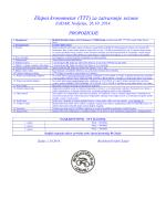 propozicije ekipni kronometar 2014 1