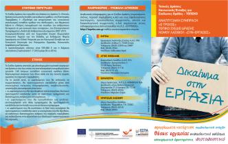 3πτυχο έντυπο - ΤΟΠΕΚΟ - Οργανισμός Ανάπτυξης Σητείας