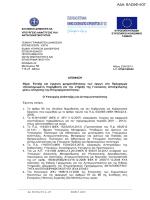 Υπουργική Απόφαση Ένταξης και Απόρριψης Επενδυτικών Σχεδίων