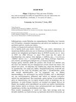 ΕΙΣΗΓΗΣΗ Θέμα: Η Κρίση οι Νέοι και στην Ελλάδα: πως από τα
