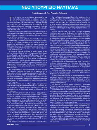 2012 90 APR-IOYN - λεσχη λιμενικου σωματος