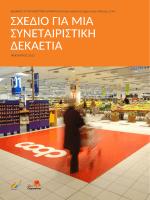 Συνεταιριστική Δεκαετία - International Co