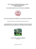 Μελέτη σε pdf