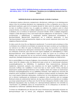 Σαρόγλου, Βασίλης (2013). Ορθόδοξη θεολογία και φονταμενταλισμός