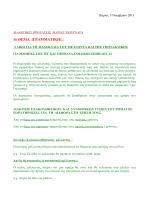didaktiko.uliko.gia.bruxelles.1.maria.pournara (1).pdf