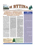 Τεύχος 193/ Νοέμβριος - Δεκέμβριος 2011 [Pdf]