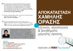 ΟΡΑΣΗΣ - Nakis Theocharides Opticals