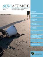 Καλοκαίρι 2012, Τεύχος 29