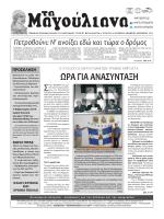 Τεύχος 4 2013 - magouliana.gr