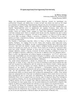 Ιονική και Ελεατική Σχολή.pdf