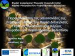 1.4 - Κάρλας - Μαυροβουνίου - Κεφαλόβρυσου