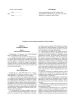 Εγγυήσεις για την εργασιακή ασφάλεια και άλλες διατάξεις