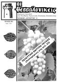 Jun Aug 2011.pdf - Ευαγγελική Εκκλησία Θεσσαλονίκης