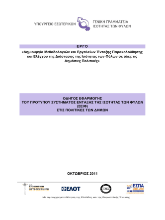 (ΣΕΙΦ) στις πολιτικές των Δήμων - Γενική Γραμματεία Ισότητας των