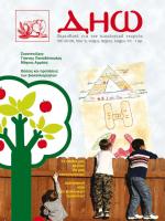 Διαβάστε ολόκληρο το τεύχος σε μορφή PDF