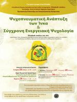 Παρουσίαση προγράμματος (pdf)