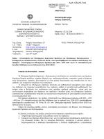 1 ΑΔΑ: ΩΖΔΛ9-ΞΑΔ - Διεύθυνση Πρωτοβάθμιας Εκπαίδευσης