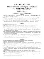 Καταστατικό.pdf