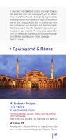 Πρωτομαγιά & Πάσχα - Mavrogiannis Travel