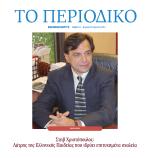Στηβ Χριστόπουλος - The National Herald GR