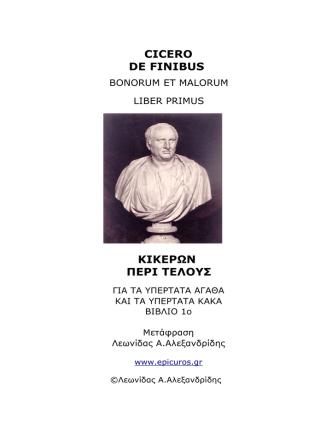De finibus - Επικούρεια Φιλοσοφία
