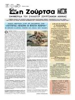 Αρχείο PDF - ζουρτσανων