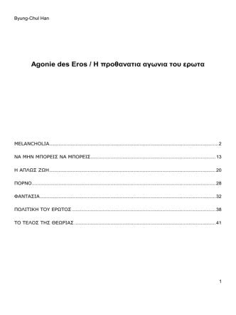 Agonie des Eros / Η προθανατια αγωνια του ερωτα