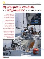 Προετοιμασία σκάφους και πληρώματος πριν τον αγώνα