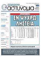 Κατεβάστε την εφημερίδα - Ενωση Αστυνομικων Υπαλληλων Αθηνών